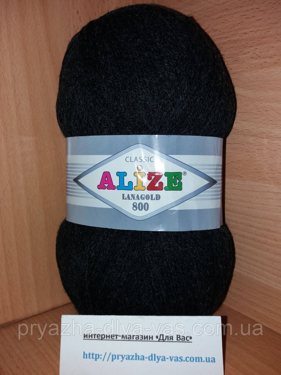 Полушерстяная пряжа (49%-шерсть,51%-акрил,100г/800м) Alize Lanagold 800  (151 антрацит меланж)