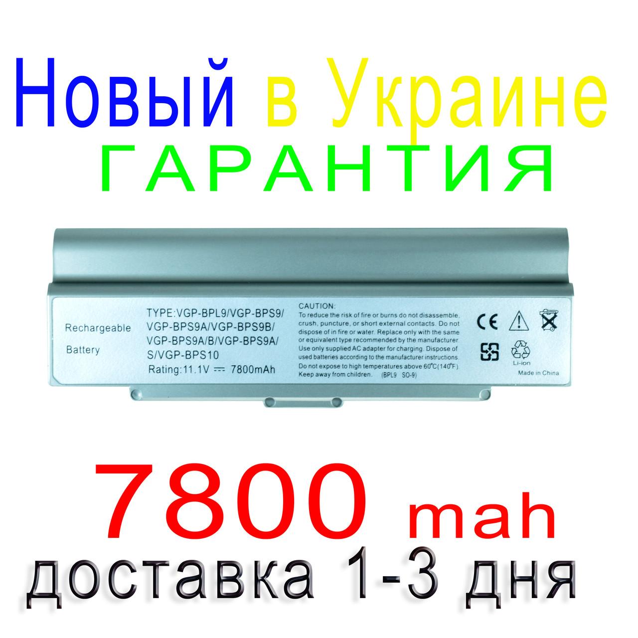 Аккумулятор батарея SONY VAIO VGN VGP-BPS9/B VGP-BPS9B