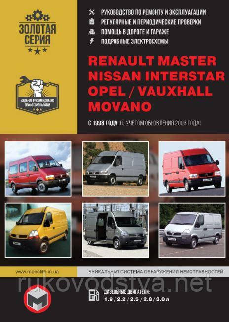 Книга Renault Master, Opel Movano, Nissan Interstar 1998-2010 Руководство по ремонту, эксплуатации