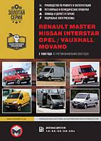 Книга Renault Master, Opel Movano, Nissan Interstar 1998-2010 Руководство по ремонту, эксплуатации, фото 1