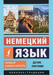 Немецкий язык. Новый самоучитель. Листвин Д.А. АСТ