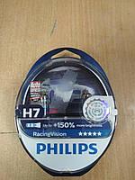 """Лампа галогеновая H7 12V 55W PX26d RacingVision +150% more light ( 2 штуки) 12972RVS2 """"Philips"""" - Польша"""