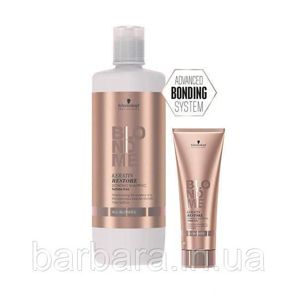 Бондинг-шампунь кератиновое восстановление блонд Schwarzkopf Blondme Keratin Restore Bonding Shampo
