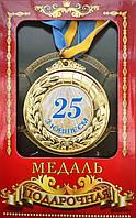 """Медаль юбилейная """"З ювілеєм 25 років"""""""