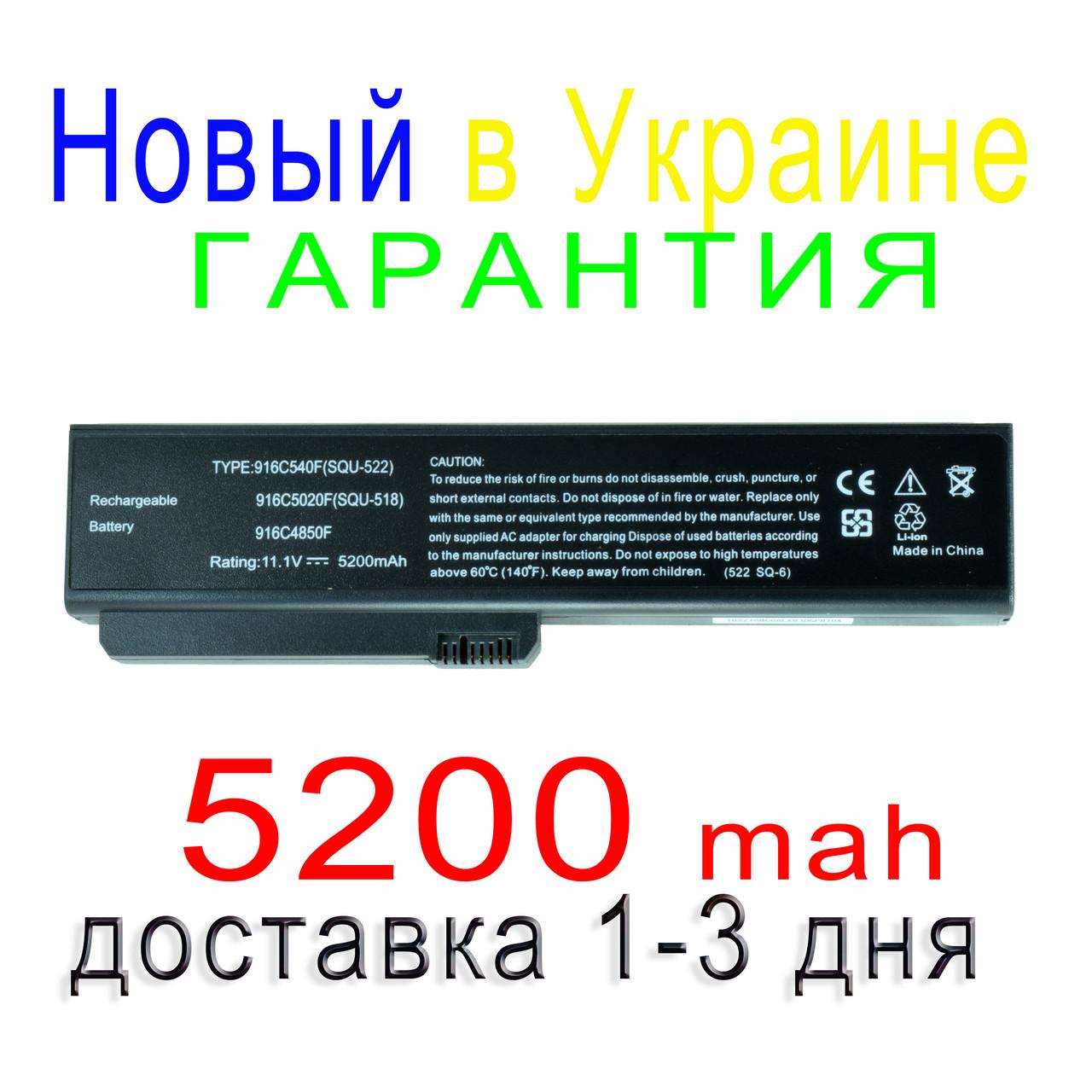 Аккумулятор батарея FUJITSU 60.4P311.001 916C4800F 916C4850F 916C5020F 916C5030F 916C5440F