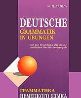 Грамматика немецкого языка в упражнениях. Тагиль. Каро