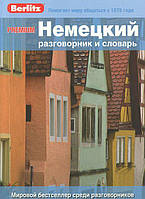 Немецкий разговорник и словарь Premium Berlitz