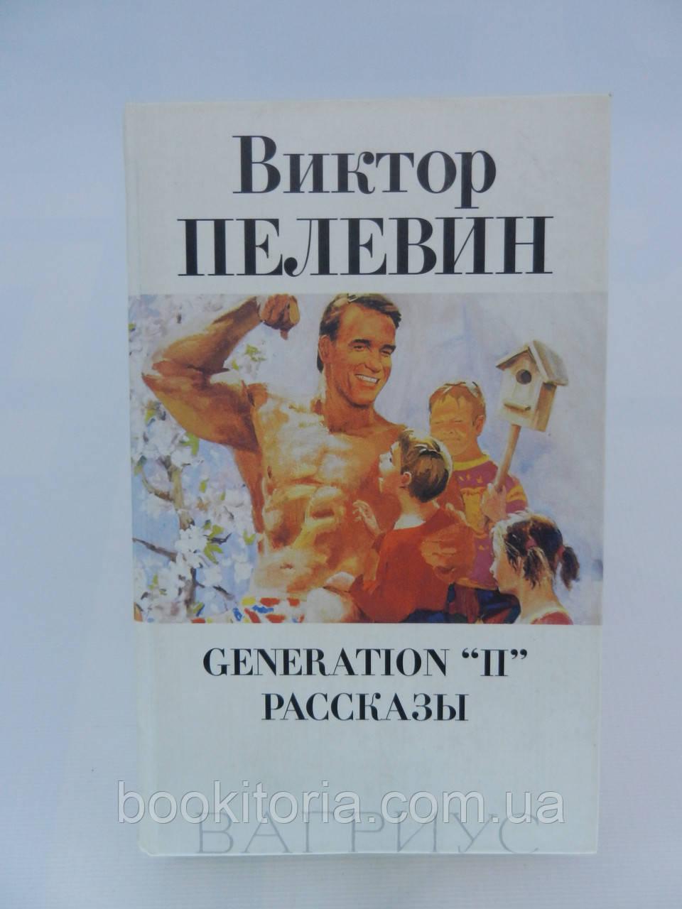 Пелевин В. Generation «П». Рассказы (б/у).