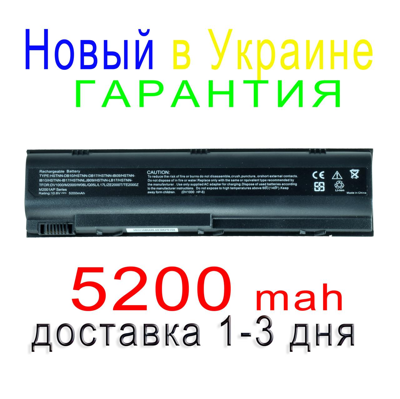 Аккумулятор батарея HP  G5009EA G5040EA G5042EA G5050EA G5050EI G5050EO G5050ET G5050EW G5051EA
