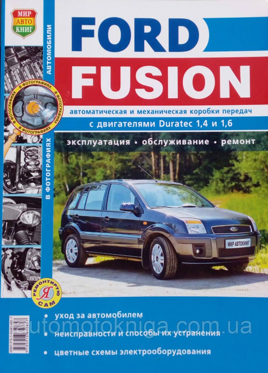 FORD FUSION   Модели с 2002 г.,  рестайлинг 2005 г.   Эксплуатация • Обслуживание • Ремонт