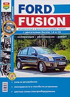 FORD FUSION   Модели с 2002 г.,  рестайлинг 2005 г.   Эксплуатация • Обслуживание • Ремонт, фото 1