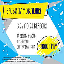 Приймай участь у розіграші сертифікатів на суму 1000 грн!