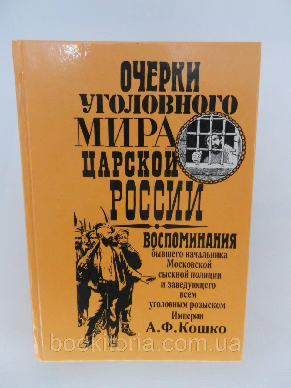 Кошко А.Ф. Очерки уголовного мира царской России (б/у).