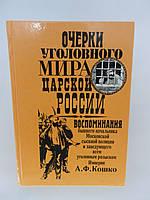 Кошко А.Ф. Очерки уголовного мира царской России (б/у)., фото 1