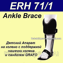 ERH 71/1 Ankle Brace Дитячий Апарат на коліно з підтримкою чашечки коліна і сандалем GRAFO