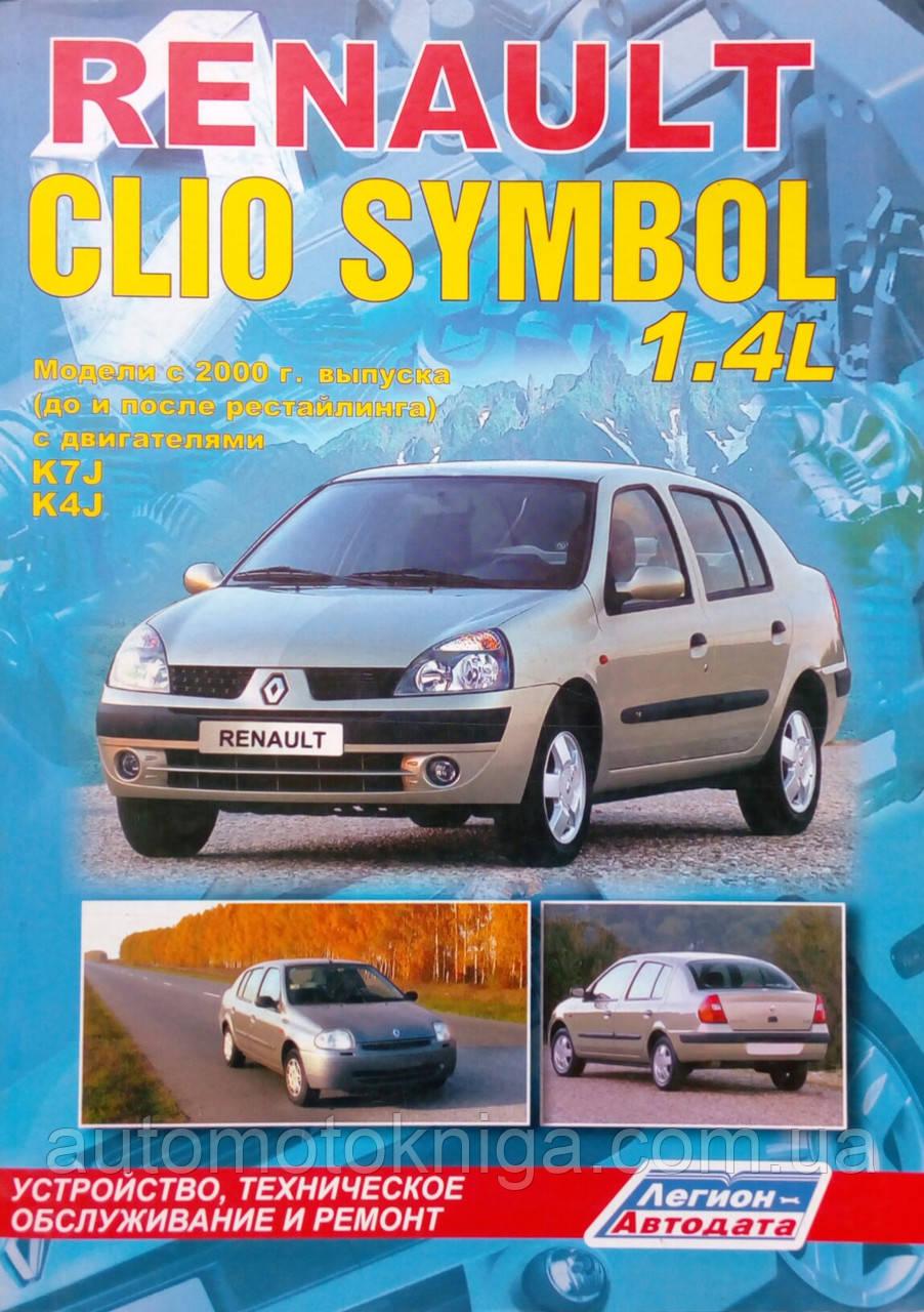 RENAULT CLIO SYMBOL  1,4L  Модели с 2000 года  Устройство, техническое обслуживание и ремонт