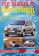 RENAULT CLIO SYMBOL  1,4L  Модели с 2000 года  Устройство, техническое обслуживание и ремонт, фото 1