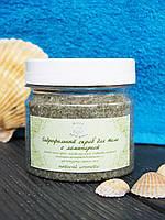 Натуральный гидрофильный соляной скраб для тела ручной работы С ламинарией (антицелюлитный)