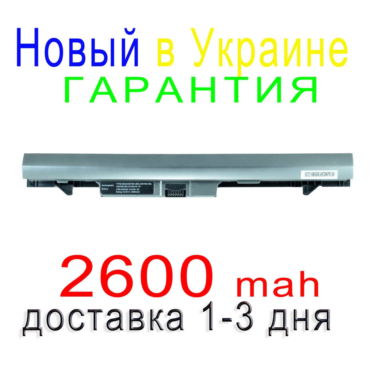 Аккумулятор батарея HP ProBook 430 G1 G2 RA04 HSTNN-UB4L HSTNN-IB4L HS