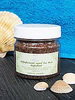 Гидрофильный соляной скраб для тела Кофейный