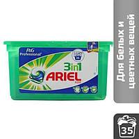 Капсулы для стирки Ariel 3-в-1 универсальные, 35 шт.