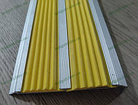 Алюминиевый угловой противоскользящий порожек двойной с резиновой вставкой желтого цвета