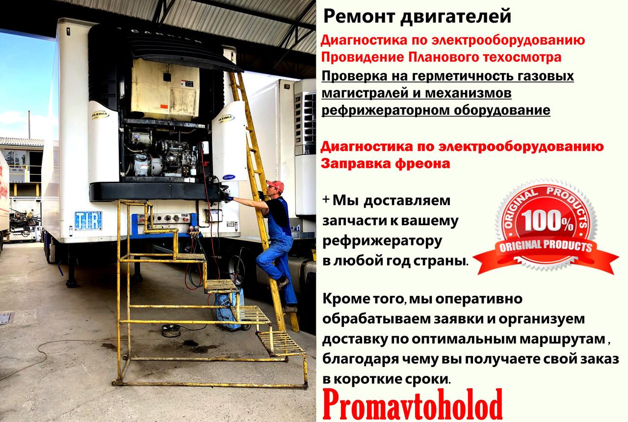 Ремонт Рефрижераторов