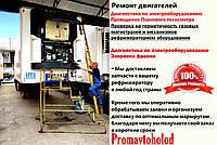 Ремонт Рефрижераторов , фото 1