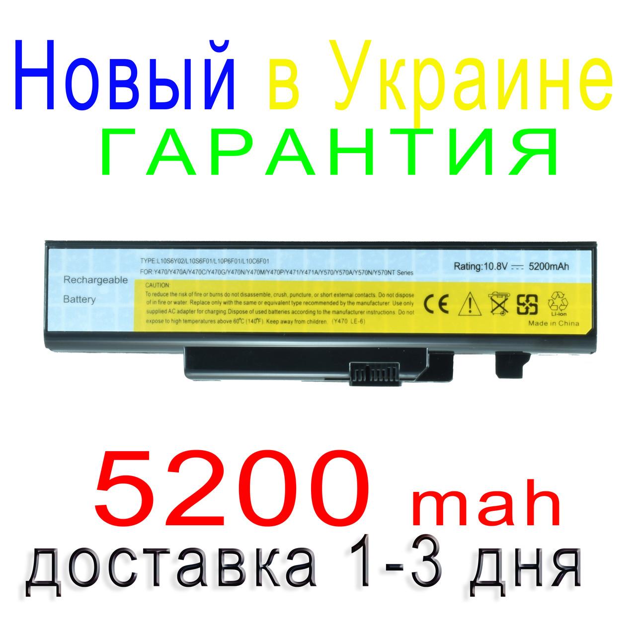Аккумулятор батарея Lenovo L10S6Y02 L10C6F01 57Y6625 57Y6626 L10P6F01