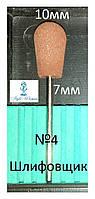 Шлифовщик силиконовый насадка фреза груша коричневая №4 для аппаратного педикюра и маникюра