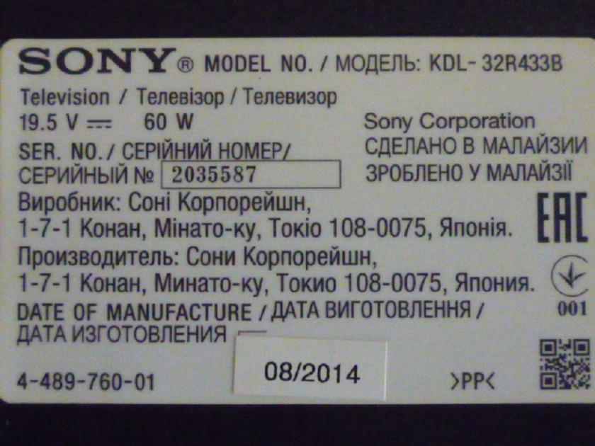 Плати від LED TV Sony KDL-32R433B поблочно, в комплекті (розбита матриця).