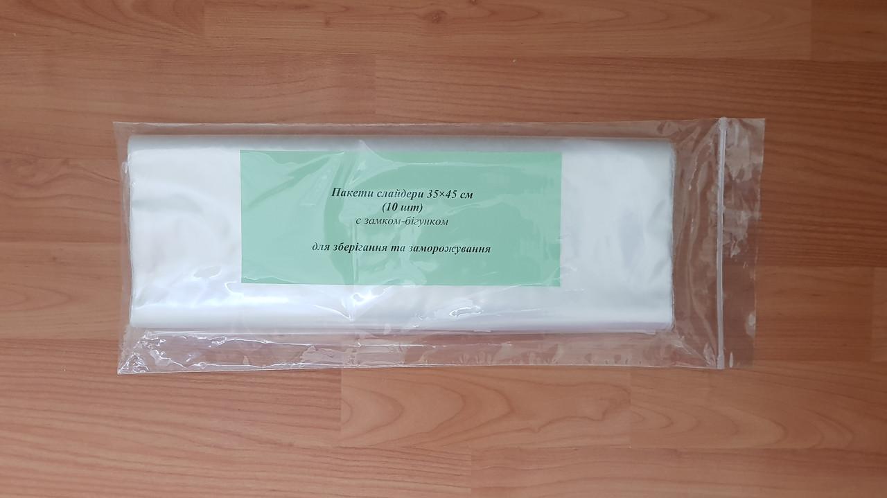 Пакеты слайдеры 35×45 см  (10 шт) для хранения и заморозки