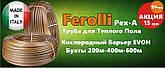Труба для теплого пола Ferolli (PEX-16-A.2) с кислородным барьером, фото 3