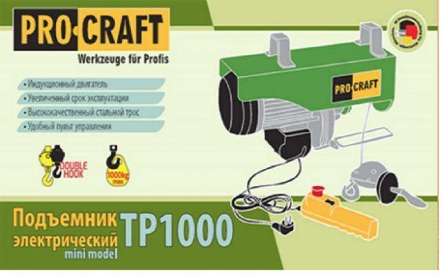 Подъемник электрический Procraft TP1000 тельфер