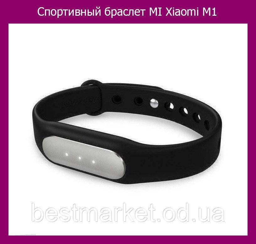 Спортивный браслет MI Xiaomi M1