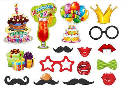 Фотобутафория З днем народження , 16 предметів
