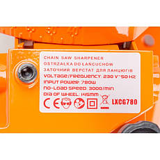 Электрическая точилка цепи LEX LXCG780 780W, фото 3