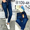 Женские модные стрейчевые  джинсы на пуговицах