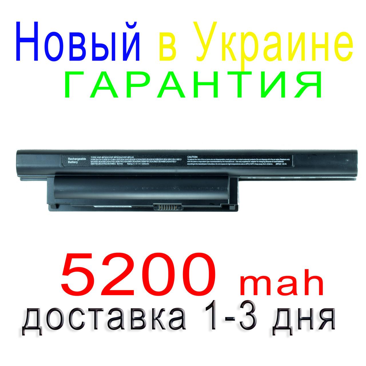 Аккумулятор батарея SONY VAIO VGP-BPL22 VPC-EB22 VPC-EA36 SONYVGP-BPS2