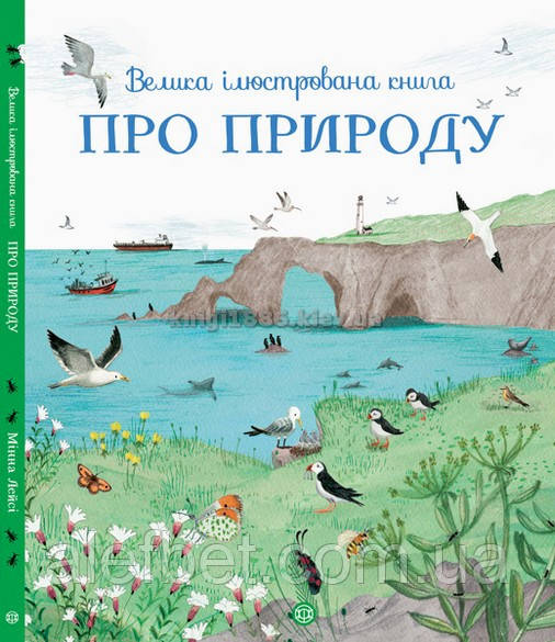 Велика подарункова ілюстрована книга Про природу   Мінна Лейсі   Ранок