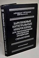 """Книга: """"Зарубежные интегральные микросхемы для промышленной электронной аппаратуры"""", справочник"""