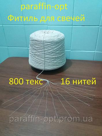 Фитиль №9 для свечей діаметром 4,5 см. цена за 10м., фото 2