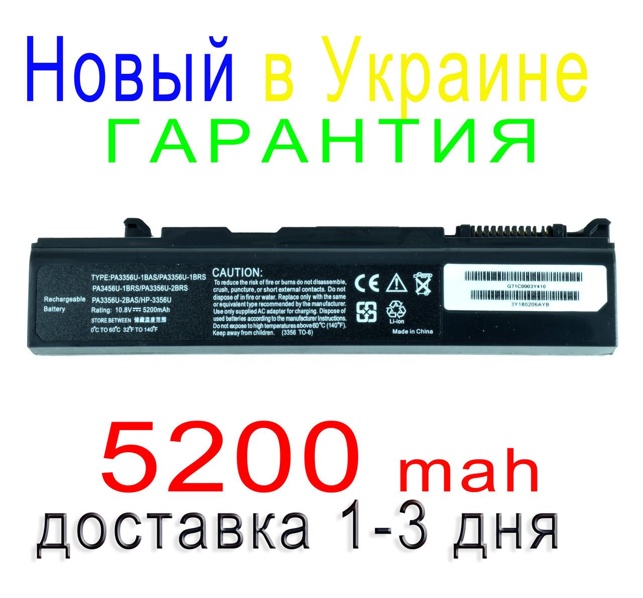 Аккумулятор батарея TOSHIBA PA3356U-3BRS PA3456U-1BRS PA3587U-1BRS PA3