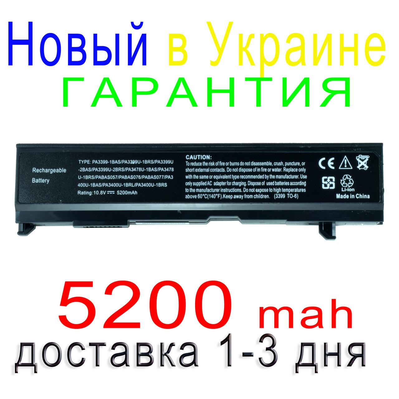Аккумулятор батарея TOSHIBA Satellite A100 A105 M40 M50 M55 M100 M105