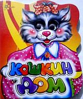 """Книги с глазками для деток """"Кошкин дом"""""""