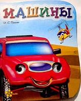 """Детские книги с глазками """" Машины """""""
