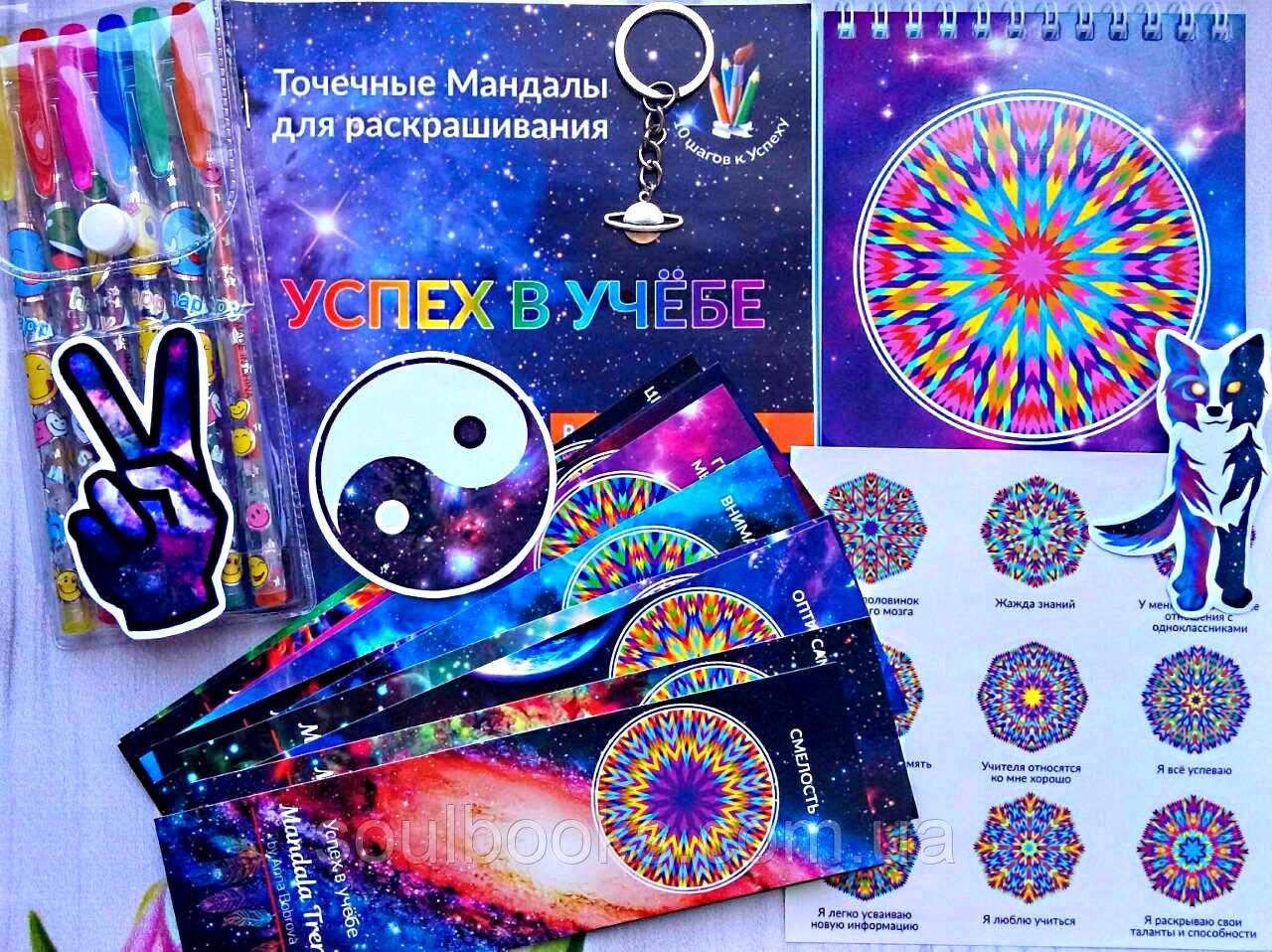 Мандала-box«Успех в учебе» (Боброва Анна)