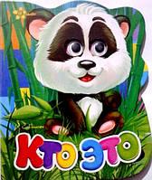"""Дитячі книжки на картоні з вічками """"Хто це"""" ( Панда )"""