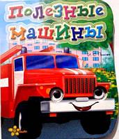 """Дитячі картонні книжки з вічками """" Корисні машини """""""