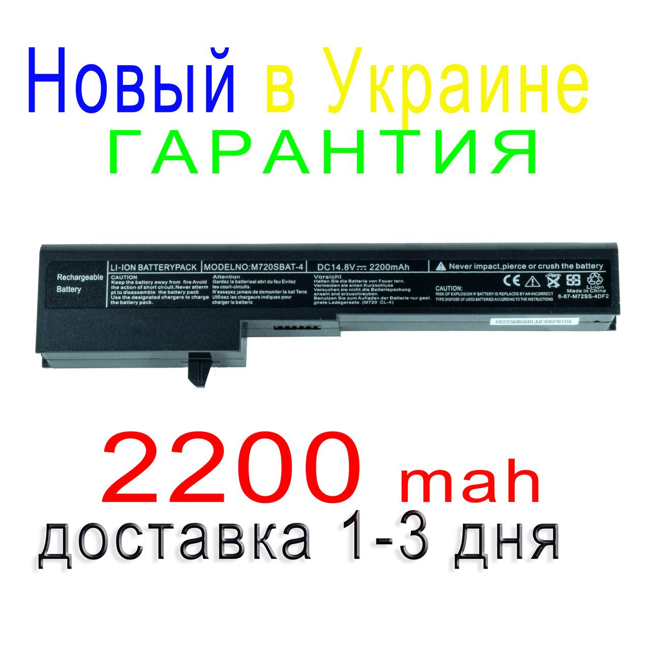 Аккумулятор батарея SHARP M720 FOUNDER S230 HAIRE A20 CLEVO M70S  M720